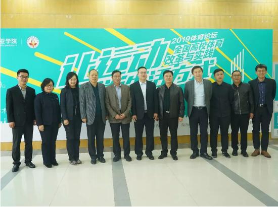 2019全国高校体育改革与实践论坛成功举行