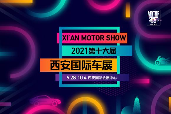 2021第十六届西安国际车展