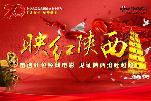 映红陕西:重温红色经典电影