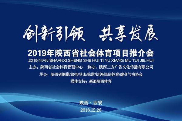 2019年陕西省社会体育项目赛事推介会