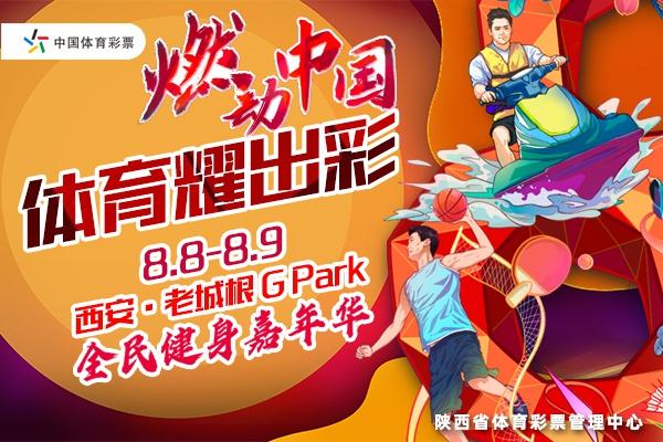 全民健身日,陕西体彩有个活动