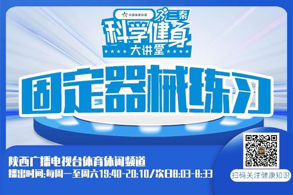 《陕西省体育彩票管理中心•三秦科学健身大讲堂》第七期:固定器械练习