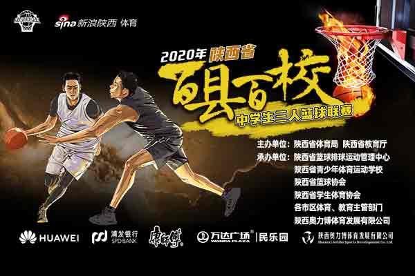 2020年陕西省百县百校中学生篮球联赛总决赛 汉滨初中、交大附中分获初高中冠军