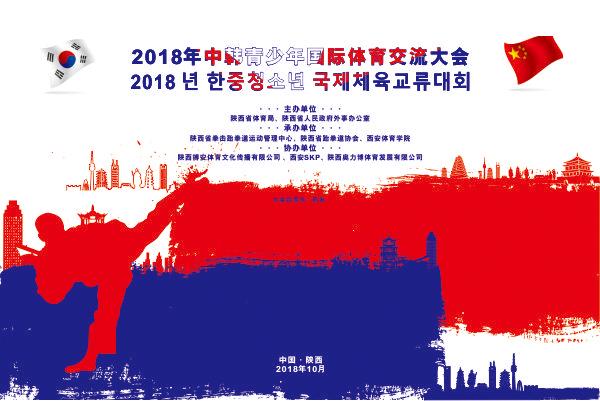 2018年中韩青少年国际体育交流大会暨2018年中韩青少年跆拳道邀请赛圆满结束