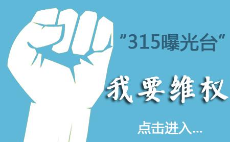 西安渣车曝光台 西安汽车投诉举报平台