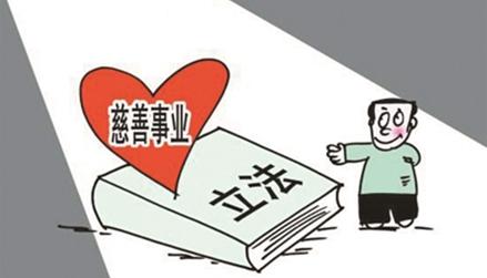 习近平签主席令 《慈善法》正式公布