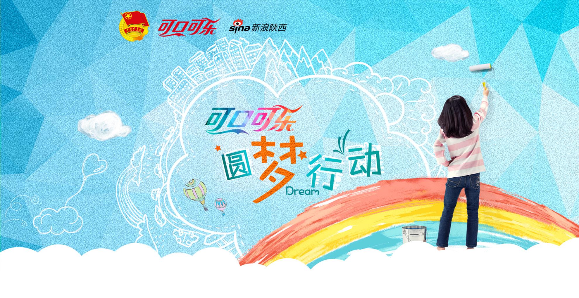 新浪陕西总经理付士山呼吁企业参与爱心活动