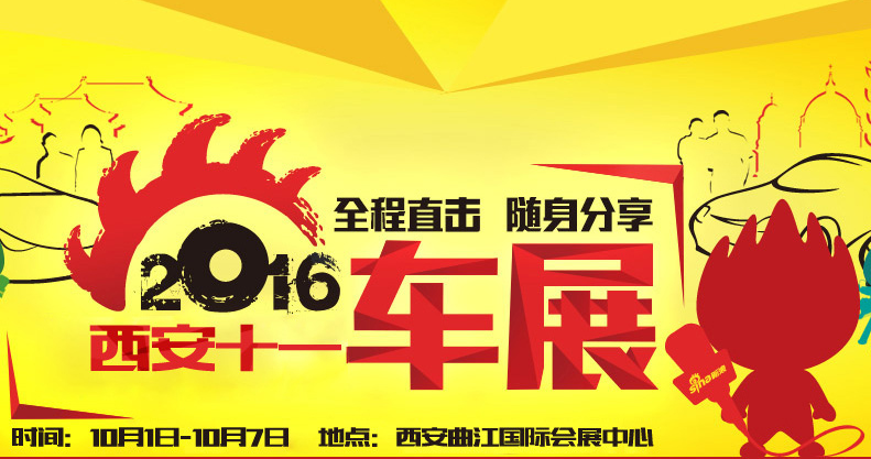 2016十一车展