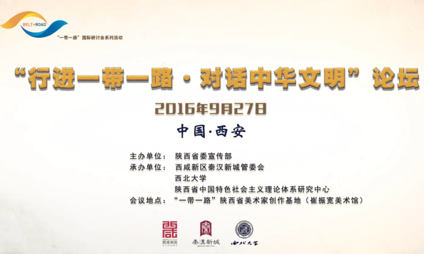 建设秦汉新城中华文明会客厅