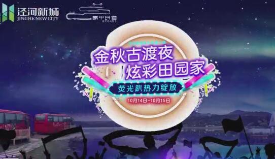 金秋古渡夜,炫彩田园家——泾河新城荧光派对