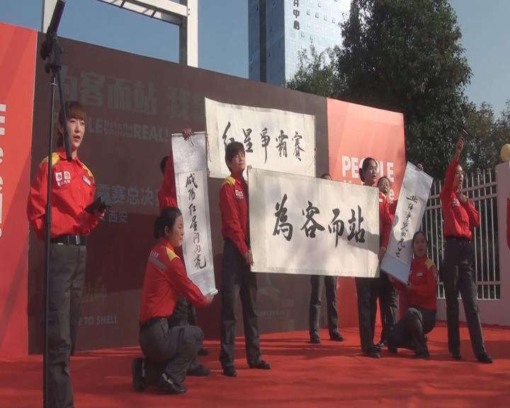"""延长壳牌2016年红星争霸赛""""服务我最优""""员工技能大赛"""