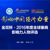 """""""金花杯""""2016年度全球秦商影响力人物评选报名中"""