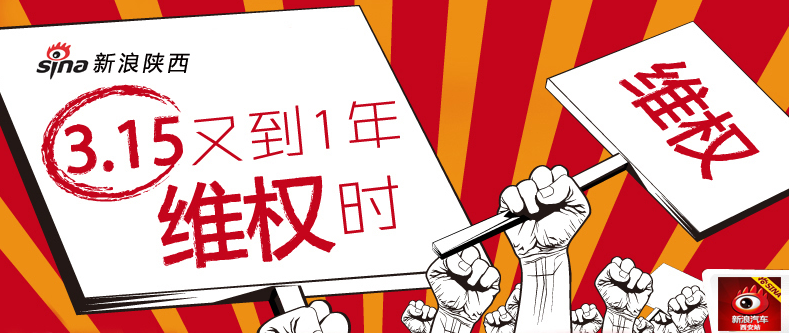 西安汽车投诉举报平台 西安渣车曝光台