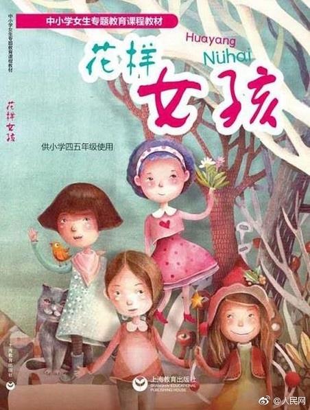 全国首本小学女生教材出版 专门教自我保护