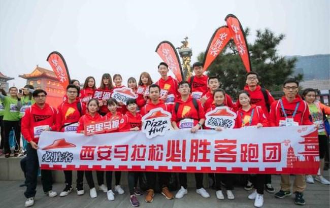 必胜客助跑西安国际马拉松
