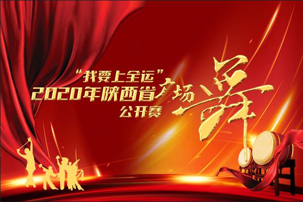 """""""我要上全运""""2020陕西省广场舞公开赛总决赛即将开战"""