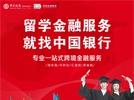 留学金融服务 就找中国银行