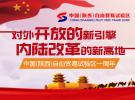 与世界一起脉动,陕西自贸区一周年特别报道