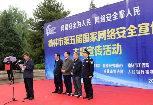 榆林启动国家网络安全宣传活动 普及网络安全知识