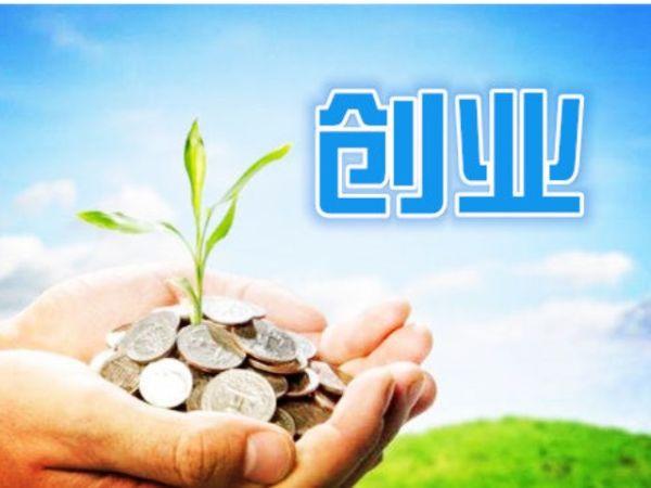 创业担保贷款政策通报会举行 营造支持就业创业氛围