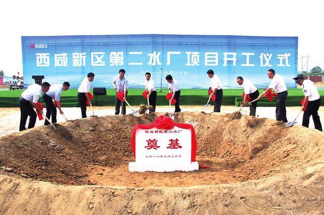 西咸新区第二水厂开工 将满足70万群众生活用水