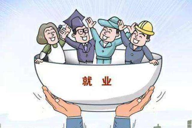 陕西省5项就业工作 被评为地方就业创新事件