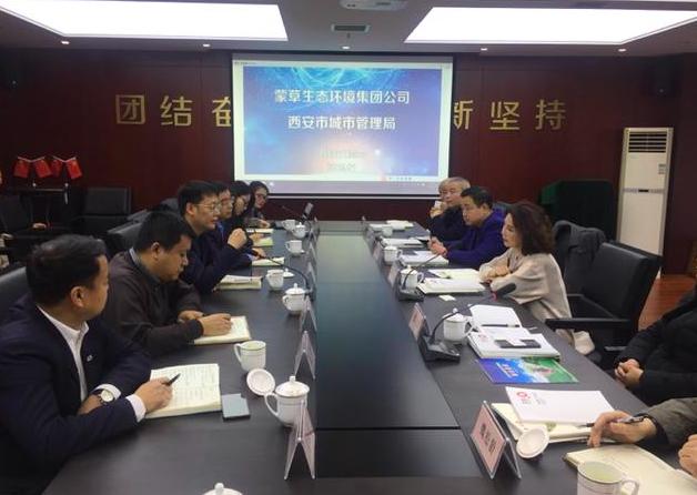 西安市城市管理局与秦草生态举行座谈会