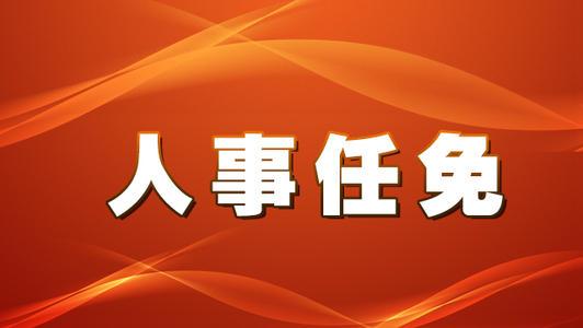 张承祖挂任汉中副市长 曾在中国战略文化促进会工作