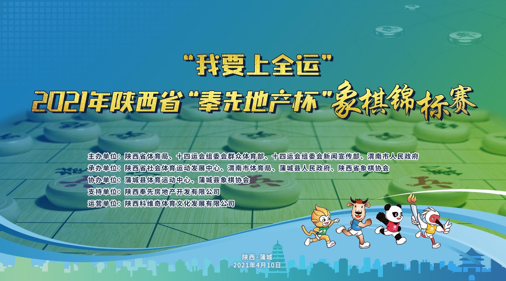 """""""我要上全运""""2021年陕西省""""奉先地产杯""""象棋锦标赛 西安市代表队夺冠"""