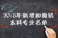教育部:2018年新增和撤销本科专业名单汇总