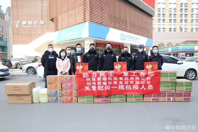 陕西爱嗑松鼠食品有限公司给一线捐赠物资