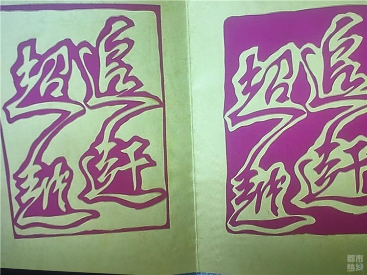 用剪刀 写 书法的手艺人 一边朗诵唐诗一边剪纸