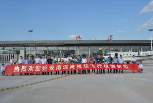 延安南泥湾机场通过验收检查 飞行区等级为4C