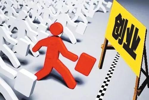 西安市人社局:符合条件的创业人员在西安可领5000元补贴