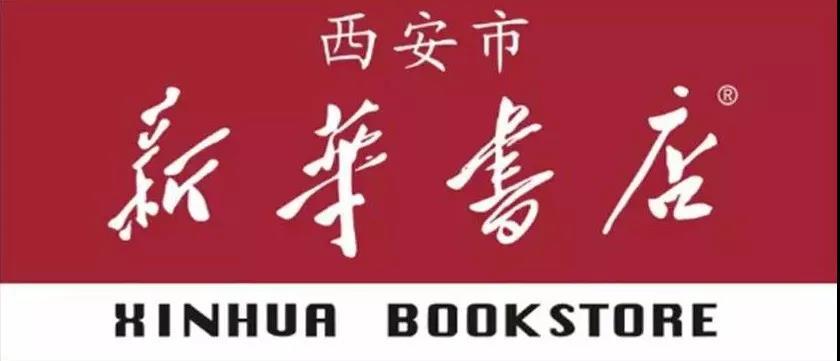 曲江书城后又一力作!西安城北最大书店明日开业