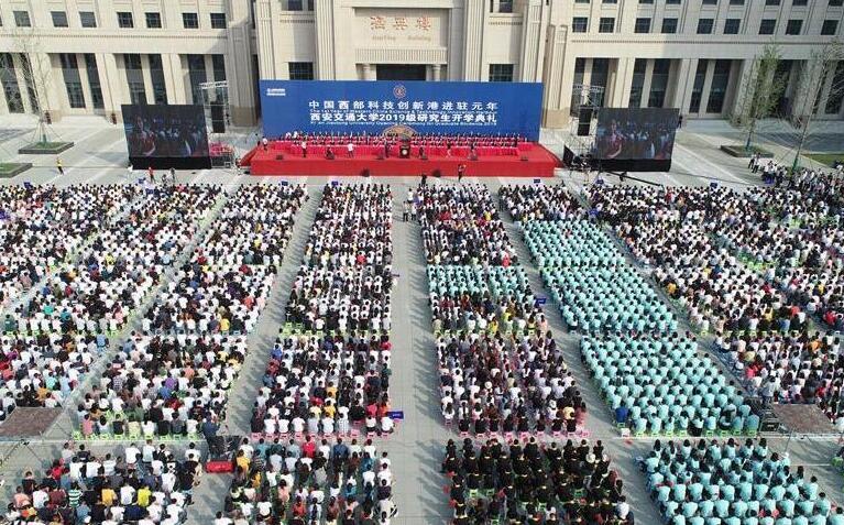 中国西部科技创新港迎来首批西安交大新生