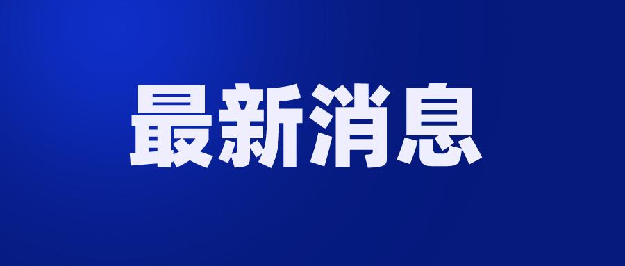 陕西下拨学前教育补助金13.78亿