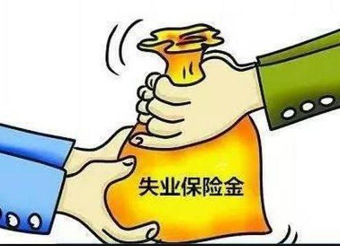 陕西:受疫情影响失业可领补助金