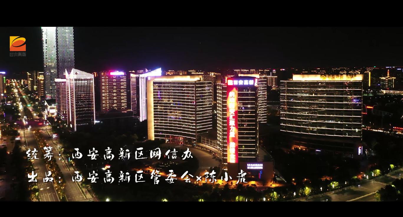 西安高新区十四运三部曲主题MV来了