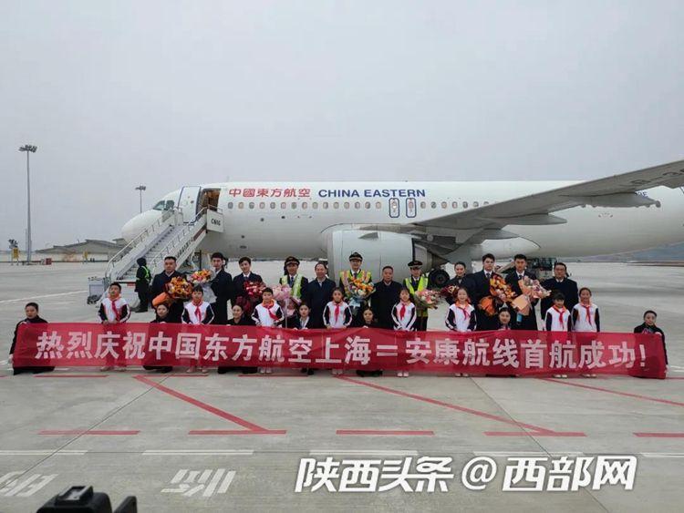 上海至安康的航线正式开通 更好地方便旅客出行