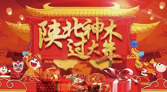 """神木""""陕北过大年""""春节活动正在进行中!"""
