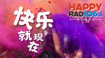 快乐就现在happyradio1061
