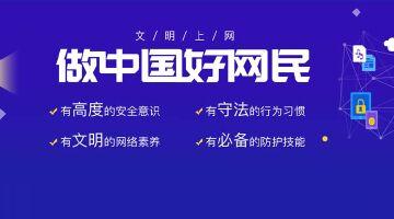 文明上网 做中国好网民