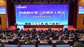 西咸新区召开第三次城市工作会