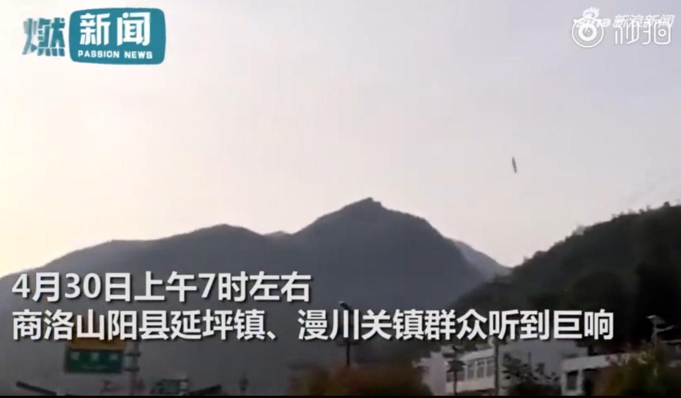 一声巨响!陕西湖北交界处掉落火箭残骸
