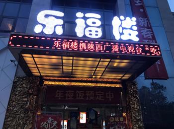 乐福楼北京烤鸭