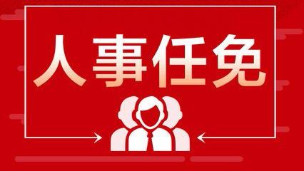 陕西省人大常委会发布任免职人员名单