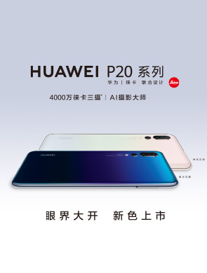 HUAWEI P20系列 眼界大开,新色上市