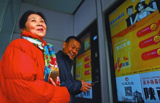 西安市民在定点影剧院刷卡买票,享受文化惠民补贴政策。