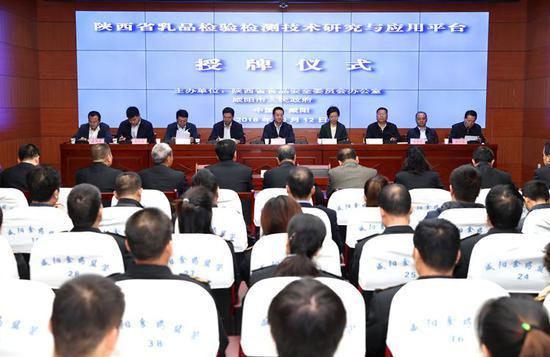 陕西首家乳品检验检测技术研究与应用平台在咸阳设立。